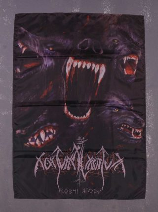Nokturnal Mortum – Wolfish Berries / Вовчі Ягоди Flag