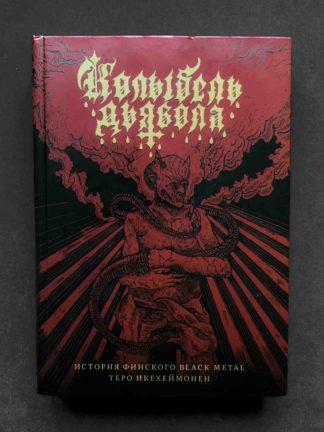Колыбель Дьявола: история финcкого Black Metal Book